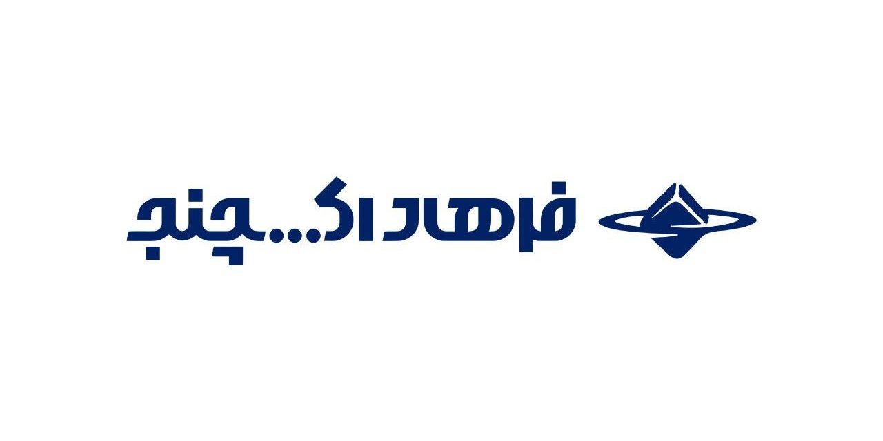 فرهاد اکسچنج نمایندگی رسمی شرکت وب مانی در ایران